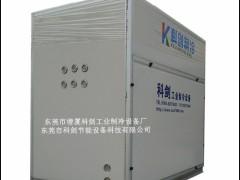 科剑高配置表冷柜 量身定做水冷柜组合机 中央空调表冷柜