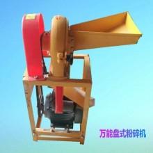小型杂粮磨粉机,万能型粉碎机