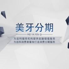 重庆市金服侠美牙分期品质,十年专业,植体采购分期有哪些?信赖