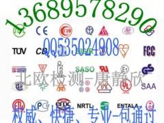 工业新能源电池IEC62619报告锂电池IEC62620报告
