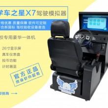 学车之星一体式驾驶模拟器 高科技产品