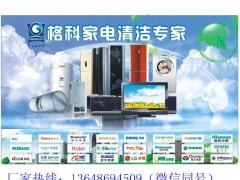 武汉市格科家电清洗,专业技术培训,专业清洗十八年