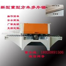 方木开片机 多片锯锯片生产厂家 圆木多片锯多少钱一台自动升降
