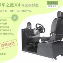 广东汽车驾驶训练机驾吧怎么加盟