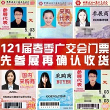 2017年广交会门票-第122届广交会参展证价格