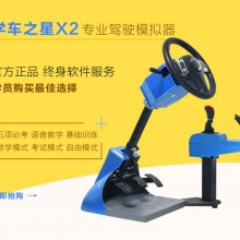 重庆智能学车模拟机驾吧加盟