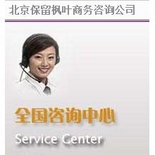 北京保留枫叶专注于枫叶卡公司、北京枫叶卡等商务服务产品的生产