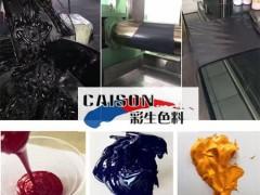 上海彩生PVC着色染料色浆黄-PVC有机颜料