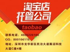 杭州淘宝店铺托管外包