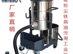 钢铁厂用大功率工业吸尘器 工厂用工业吸尘器