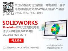 SOLIDWORKS三维机械设计软件官方培训机构-亿达四方