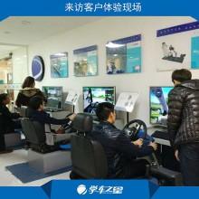 学车之星汽车驾驶模拟器驾吧如何加盟