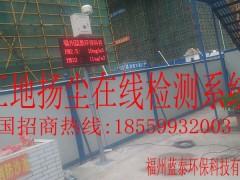 福州厂家 扬尘在线监测设备 全国招代理 一套直发