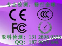 ce和cb认证的区别 专业**13128989323李沂芳