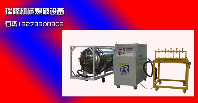 二氧化碳爆破设备(图1)