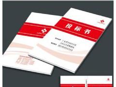 滨州做标书公司编写食堂食材原材料配送标书