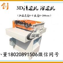 清边机-规格分片机-3D红外线溜边锯-修边机150锯边机