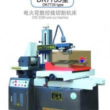 DK7735电火花数控线切割机床