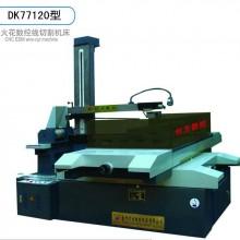 DK77120数控快走丝线切割机床