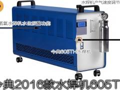今典水焊机605TH 水焊机