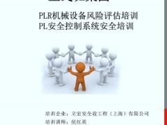 服务好,口碑好的安全标准首选立宏安全设备工程(上海)有限公司