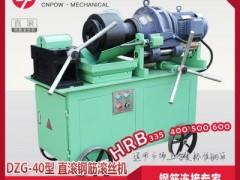 DZG-40直滚型钢筋滚丝机 中动滚丝机供应