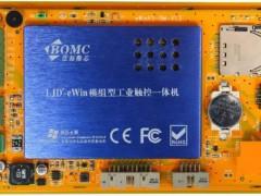 蓝海易控7寸嵌入式人机界面工控机wince/ARM触控屏