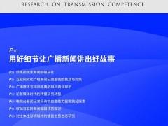 体育论文发表网-天拓知识产权