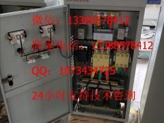 抽油泵自耦减压起动柜37kW 降压启动器