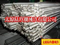 太原陆玖捌纯铁有限公司专业供应纯铁冷拉直条材料
