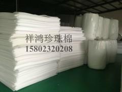 重庆EPE珍珠棉一流生产厂家电话