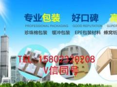 重庆珍珠棉专业包装公司