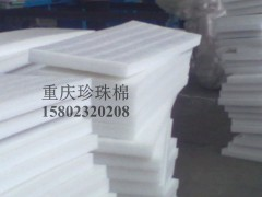 供应重庆包装为什么用珍珠棉-重庆祥鸿珍珠棉工厂