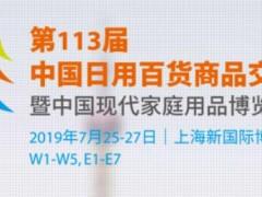 2019上海厨房杂货展