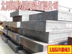 太原698公司大量出售电工、原料纯铁