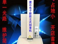 新款 立式刻章机 立式电脑刻章机器 立式激光刻章机多少钱一台