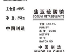 供甘肃兰州焦亚硫酸钠和平凉亚硫酸氢钠特点