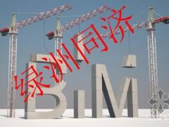 bim培训bim设计培训机构【绿洲同济】bim专业培训机构