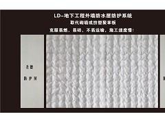 LD-地下工程外墙防水层防护系统