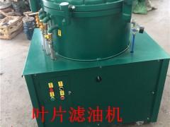 新型百叶片式滤油机