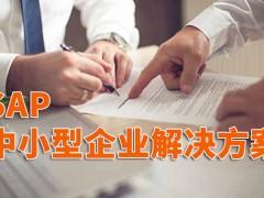 四川SAP软件代理公司 选择成都达策 SAP授权合作伙伴
