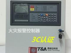 火灾报警控制器首选靖江通威检测