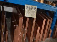 厂家C18200铬锆铜板,高导电铬锆铜圆板