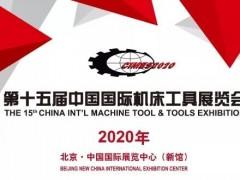 2020第十五届中国国际机床工具展览会(CIMES)自动化展