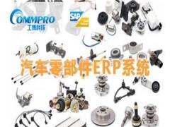 SAP汽配解决方案 注塑配件ERP管理软件供应商 工博科技