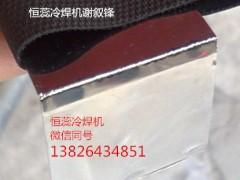 不锈钢刀具修补冷焊机/冷焊机谢叙锋