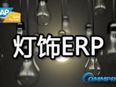 广东灯具厂ERP软件 灯饰生产ERP系统 工博SAP供应商