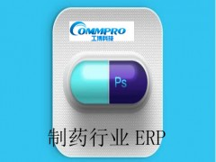SAP制药ERP系统 制药企业ERP管理软件厂商 工博科技