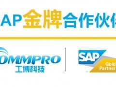 中国SAP代理商 中国SAP合作伙伴 选择工博科技