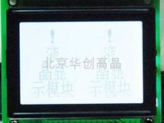 北京精电原型号3.3伏和5伏VP12864T-10液晶模组